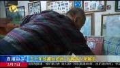 五十年珍藏丝织画 古稀老人来展示