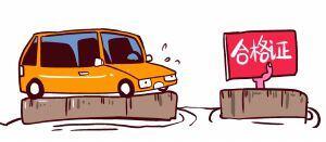 法官提示:购车勿忘索要车辆合格证