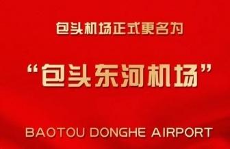你认识的包头机场改名了!包头东河机场正式上线