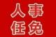 老葡京市人民代表大会常务委员会决定任命的名单