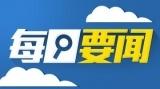 2018中国国际薯业博览会开幕