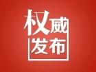 3月13日,自治区党委常委、市委书记张院忠在市档案局调研指导工作。