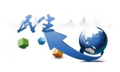 高新区加大投入增进民生福祉
