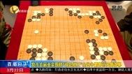 """我市首届业余围棋""""谁是棋王""""全民争霸赛总决赛落幕"""