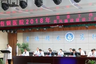 内蒙古包钢医院召开2018年党风廉政建设工作会