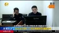 166名成员落网1.11特大网络电信诈骗案告破