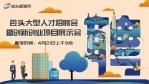 2018京津冀蒙工会跨区域促进就业创业系列活动——新葡京大型人才招聘会暨创新创业项目展示会