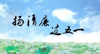 """固阳县纪委监委念好节前廉洁自律""""紧箍咒"""""""