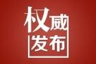 张院忠指出,习近平总书记在内蒙古代表团的重要讲话,抓住了关乎内蒙古发展的根本性、方向性、全局性问题,蕴含着总书记对内蒙古发展的深邃思考和殷切期望。