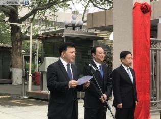 中央广播电视总台今日举行揭牌仪式