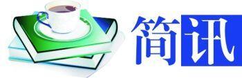 青山区经济社会开局良好