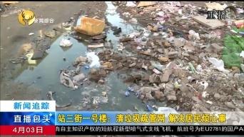 站三街一号楼:清垃圾疏管网 解决居民烦心事