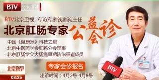"""北京肛肠疑难病专家在包头开展""""超级""""会诊 吹响""""集结号"""""""