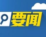 """我市召开纪念""""五一口号""""发布70周年座谈会"""