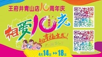 王府井百货青山店10年大庆 ,你最关心的大庆活动 高清曝料!