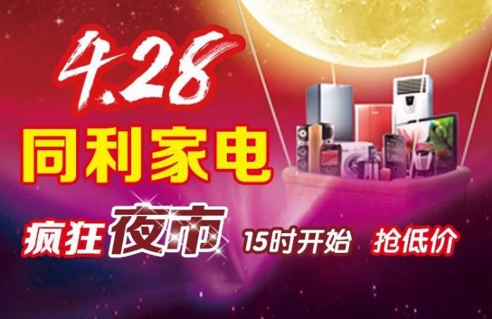 """【同利家电】""""五一""""专场夜市,4月28日15时准时开抢,引爆全城!"""