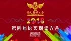 语文朗读大会新葡京赛区第六站民馨路第一小学,400多名选手同台PK!