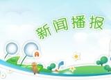固阳县建立农村留守儿童数据库