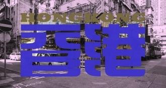 香港文化4A旅游景区揭牌