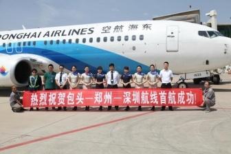 5月11日 包头机场开通包头—郑州—深圳航线