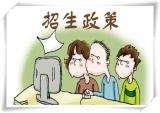 北大清华等高校发布2018年招生政策