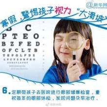"""北大眼科专家:寒假警惕孩子视力""""大滑坡"""""""
