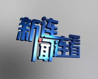 固阳法院三合一庭审促进司法公开
