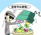 """""""内鬼""""泄密 团伙日售个人信息超万条"""