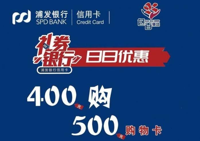【浦發銀行】信用卡—禮券銀行