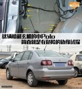 "POLO遭遇前后事故 堪称""极品""事故车"