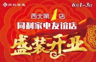 大奖娱乐官方网站_6月1-3日 ▏同利友谊店盛装开业,再一次惊艳全城!
