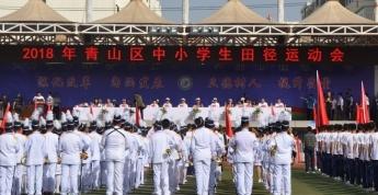 青山区中小学田径运动会盛大开幕