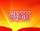 赵江涛要求,各地区、各相关部门要敢于担当、各司其职、相互配合,进一步简化审批环节、压缩审批时限、优化服务流程,提高政务服务便利化水平,为园区和重点项目建设提供坚实保障。