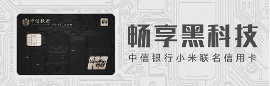 """大奖娱乐888_【中信银行】携手小米发行首张""""黑科技""""联名信用卡"""