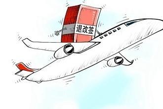大奖娱乐官方网站_74.2%受访者称办理机票退改签遇到过麻烦