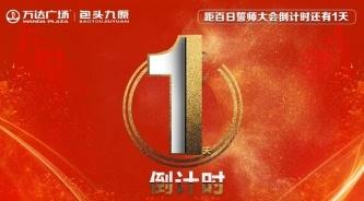 【大事件】包头九原万达广场百日誓师大会倒计时1天!!!