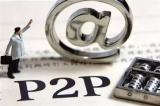 P2P借款人央行征信调查:合格披露者不足10家