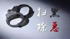 新葡京市纪委监委在扫黑除恶斗争中强化监督执纪问责