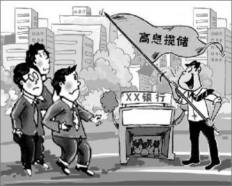 """部分银行通过设置""""假结构""""变相""""高息揽储""""?"""