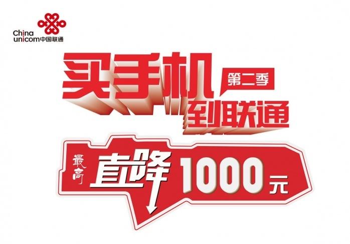 大奖娱乐888_买手机到联通直降1000元
