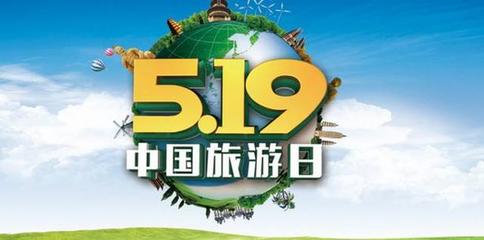 大奖娱乐官方网站_中国旅游日我国各地推出旅游惠民措施3028条
