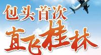 航班| 5月24日起直飞桂林