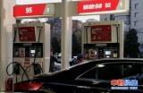 """国内油价或迎""""四连涨"""":加满一箱油或多花3.5元"""