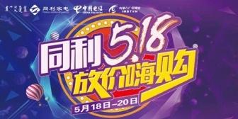 【同利家电】5.18放价嗨购,夏日盛宴,陪你嗨翻天!