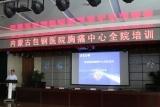 内蒙古包钢医院开展胸痛中心全院培训