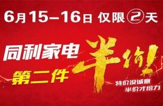大奖娱乐888_全城聚焦6月15-16日,同利家电第二件半价强势来袭!
