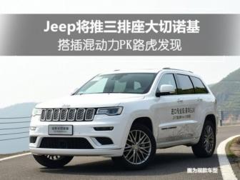 Jeep将推三排座大切诺基?搭插混动力PK路虎发现