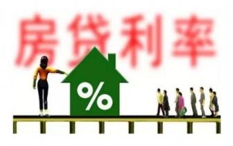 包头新闻网_部分银行上浮房贷款利率
