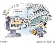 """打破信息孤島 """"系統警察""""讓""""老賴""""寸步難行"""