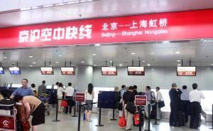 大奖娱乐官方网站_京沪快线机票价格上调 多家航空公司经济舱全价涨10%